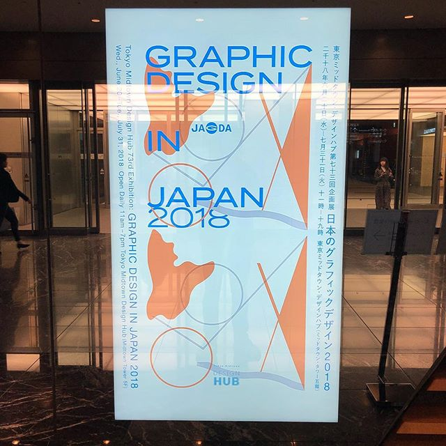 Graphic Design in Japan 2018 – june 20 to july 31 at Tokyo Midtown Design Hub